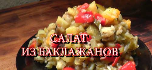 Салат из баклажанов и запечённых овощей